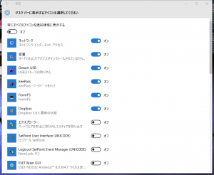 Windows10通知領域アイコンのカスタマイズ_003