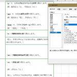 ユーザー書式を使いこなして作業を効率化