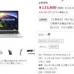 パソコンを購入したい!少しの工夫でいっぱい得をする方法