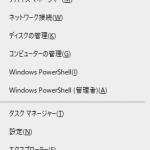 Windowsキーと組み合わせて使うショートカットキーが便利すぎ!!